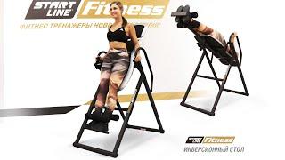 Инверсионный стол StartLine Fitness